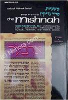 Mishnah Nezikin #2a : Sanhedrin