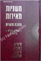 Mishnayot Meirot - Taanit