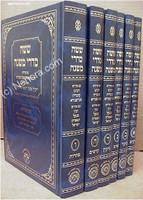 Shisha Sidrei Mishnah (6 volumes)
