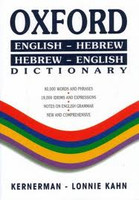 Oxford  English-Hebrew / Hebrew-English Dictionary