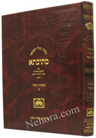 Talmud Bavli Mesivta-Oz Vehadar Edition: Beitza vol. 2 (Large Size) תלמוד בבלי מתיבתא - עוז והדר - ביצה ב