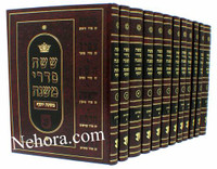 "Mishnayos Yochin Uboaz-Mishnas Yosef-13 Vol. Set משניות יכין ובועז (משנת יוסף) חדש - י""ג כרכים"