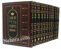 Mishnayos Yochin Uboaz-Be'er Miriam-Menukad-13 Vol. Set  משניות יכין ובועז (באר מרים) מנוקד - חדש