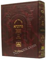 Talmud Bavli Mesivta-Oz Vehadar Edition: Moed Katan (Large Size) תלמוד בבלי מתיבתא - עוז והדר - מועד קטן