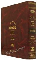 Talmud Bavli Mesivta-Oz Vehadar Edition: Rosh Hashanah (Large Size) תלמוד בבלי מתיבתא - עוז והדר - ראש השנה