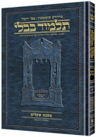 Schottenstein Edition of the Talmud - Hebrew Compact Size [#15] - Succah Volume 1 (folios 2a-29b)