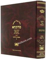 Talmud Bavli Mesivta-Oz Vehadar Edition: kiddushin Vol 2 (Large Size) תלמוד בבלי מתיבתא - עוז והדר - קידושין חלק ב