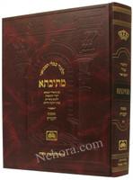 Talmud Bavli Mesivta-Oz Vehadar Edition: kiddushin Vol 1 (Large Size) תלמוד בבלי מתיבתא - עוז והדר - קידושין חלק א