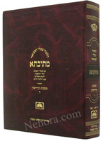 Talmud Bavli Mesivta-Oz Vehadar Edition: kiddushin Vol 4 (Large Size) תלמוד בבלי מתיבתא - עוז והדר - קידושין חלק ד