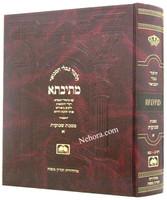 Talmud Bavli Mesivta-Oz Vehadar Edition: Shavuos Vol 1 (Large Size) תלמוד בבלי מתיבתא - עוז והדר - שבועות חלק א