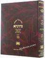 Talmud Bavli Mesivta-Oz Vehadar Edition: Chagigah  (Large Size) תלמוד בבלי מתיבתא - עוז והדר - חגיגה