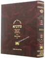 Talmud Bavli Mesivta-Oz Vehadar Edition: Sota Vol 1 (Large Size) תלמוד בבלי מתיבתא - עוז והדר - סוטה חלק א