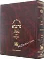 Talmud Bavli Mesivta-Oz Vehadar Edition: Sota Vol 2 (Large Size) תלמוד בבלי מתיבתא - עוז והדר - סוטה חלק ב