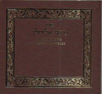 Noam Elimelech - Rabbi Elimelech of Lizensk 1st Edition (1788) Small pocket Size נועם אלימלך - כיס צילום דפוס ראשון
