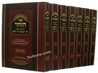 Zohar Menukad : Rabbi Yeshaya Asher Zelig Margaliot (7 Vol.) זוהר מנוקד - עם הגהות חשובות