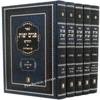 Panim Yafot Ha-Chadash al HaTorah 5 Vol.        פנים יפות עם הוספות ומפתחות