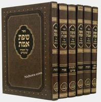 Sefat Emet Yamim Tovim 3 VOL / שפת אמת על התורה - ימים טובים
