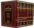 Kitvei Ohr HaChaim (6 Vol.) כתבי אור החיים