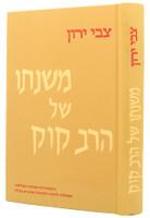 Mishnusai Shel Harav Kook    משנתו של הרב קוק