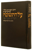On Repentance: From The Thought and Oral Discourses of Rabbi Joseph Dov Soloveitchik  על התשובה הרב יוסף דוב סולובייציק