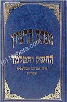 Mafteach HaRaayon / Sefer HaCheshek / Sefer HaMelamed - Rabbi Avraham Abulafia