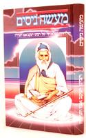 Maase Nissim - Rabbi Yaakov Avichatzeira