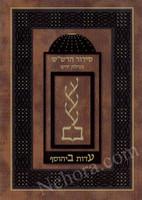 "Siddur HaRashash in color: Birchat Netilat Yadayim סידור הרש""ש, נטילת ידים, עדות ביהוסף"