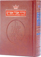 Siddur: Hebrew/English: Complete Pocket Size - Sefard (Paperback)