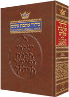 Siddur: Hebrew/English: Complete Pocket Size - Ashkenaz (Paperback)