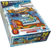 Kriat Shema Boy Giant Floor Puzzle 70pc (GM-P228)