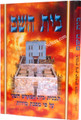 Beit HaShem al Maseches Middos  בית השם מסכת מידות