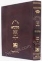 Talmud Bavli Mesivta-Oz Vehadar Edition: Yevamot Vol 4 (Large Size) תלמוד בבלי מתיבתא - עוז והדר - יבמות חלק ד