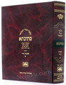 Talmud Bavli Mesivta-Oz Vehadar Edition: Nazir Vol 1 (Large Size) 'תלמוד בבלי מתיבתא - עוז והדר - נזיר חלק א