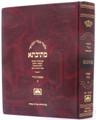 Talmud Bavli Mesivta-Oz Vehadar Edition: Nazir Vol 2 (Large Size) 'תלמוד בבלי מתיבתא - עוז והדר - נזיר חלק ב