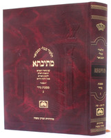 Talmud Bavli Mesivta-Oz Vehadar Edition: Nazir Vol 3 (Large Size) 'תלמוד בבלי מתיבתא - עוז והדר - נזיר חלק ג
