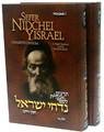 Nidchei Yisrael