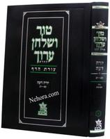 "Tur V'Shulchan Aruch HaChadash Tzurat HaDaf Hilchot Nidah E'Mikvaos  טור ושו""ע צורת הדף נדה ומקואות"