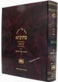 Talmud Bavli Mesivta-Oz Vehadar Edition: Bava Metzia  Vol.2 (Large Size) תלמוד בבלי מתיבתא - עוז והדר - בבא מציעא ב