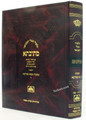 Talmud Bavli Mesivta-Oz Vehadar Edition: Bava Metzia  Vol.4 (Large Size) תלמוד בבלי מתיבתא - עוז והדר - בבא מציעא ד