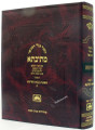Talmud Bavli Mesivta-Oz Vehadar Edition: Bava Metzia  Vol.5 (Large Size) תלמוד בבלי מתיבתא - עוז והדר - בבא מציעא ה