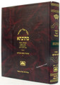 Talmud Bavli Mesivta-Oz Vehadar Edition: Bava Metzia  Vol.6 (Large Size) תלמוד בבלי מתיבתא - עוז והדר - בבא מציעא  ו