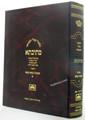 Talmud Bavli Mesivta-Oz Vehadar Edition: Bava Kama   Vol.2 (Large Size) תלמוד בבלי מתיבתא - עוז והדר - בבא קמא ב