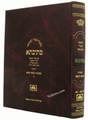 Talmud Bavli Mesivta-Oz Vehadar Edition: Bava Kama   Vol.3 (Large Size) תלמוד בבלי מתיבתא - עוז והדר - בבא קמא ג