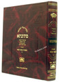 Talmud Bavli Mesivta-Oz Vehadar Edition: Bava Kama Vol.4 (Large Size) תלמוד בבלי מתיבתא - עוז והדר - בבא קמא ד