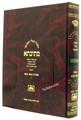 Talmud Bavli Mesivta-Oz Vehadar Edition: Bava Kama  Vol.6 (Large Size) תלמוד בבלי מתיבתא - עוז והדר - בבא קמא ו