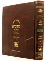 Talmud Bavli Mesivta-Oz Vehadar Edition: Kesubos Vol.1 (Large Size) תלמוד בבלי מתיבתא - עוז והדר - כתובות א