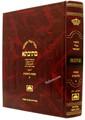 Talmud Bavli Mesivta-Oz Vehadar Edition: Kesubos Vol.2  (Large Size) תלמוד בבלי מתיבתא - עוז והדר - כתובות ב