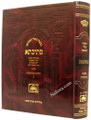 Talmud Bavli Mesivta-Oz Vehadar Edition: Kesubos Vol.3 (Large Size) תלמוד בבלי מתיבתא - עוז והדר - כתובות ג