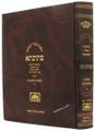 Talmud Bavli Mesivta-Oz Vehadar Edition: Kesubos Vol.4 (Large Size) תלמוד בבלי מתיבתא - עוז והדר - כתובות ד