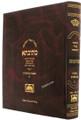 Talmud Bavli Mesivta-Oz Vehadar Edition: Kesubos Vol. 5 (Large Size) תלמוד בבלי מתיבתא - עוז והדר - כתובות ה